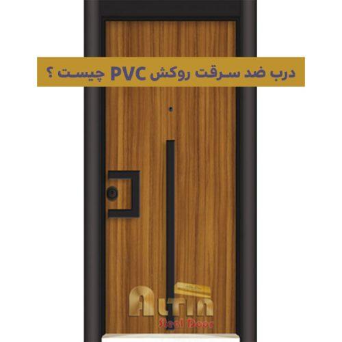 درب ضد سرقت روکش pvc چیست , درب ضد سرقت , خرید درب ضد سرقت روکش pvc